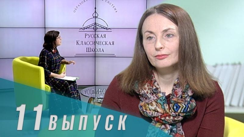 Телеканал «Союз» Русская Классическая Школа. Выпуск 11