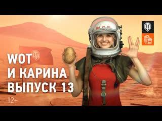 WoT и Карина! Выпуск №13. Празднуем День Космонавтики!