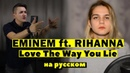 EMINEM ft. RIHANNA - Love The Way You Lie   НА РУССКОМ   Женя Hawk и Ann Kovtun