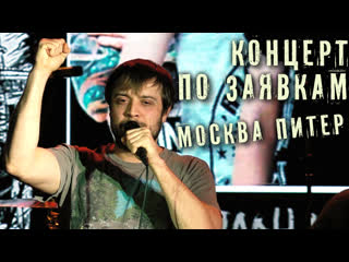 План Ломоносова Москва Питер Концерт по заявкам