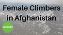 Female Climbers in Afghanistan - practice English with Spotlight