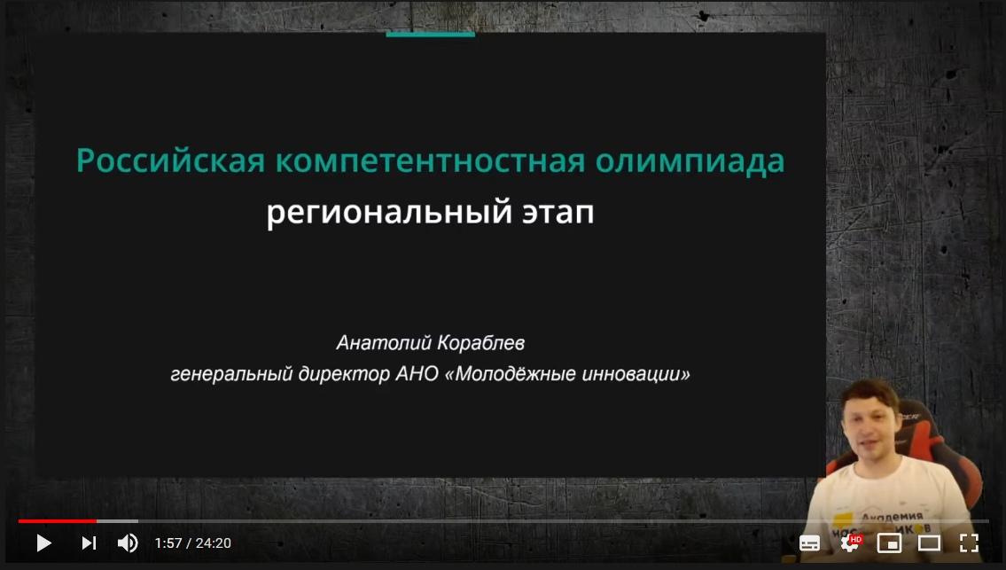 Республиканский этап Российской компетентностой олимпиады прошёл в Сыктывкаре