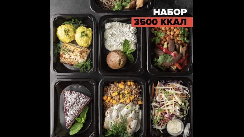 Набирай массу с программой НАБОР 3500 ККАЛ от LEVEL KITCHEN