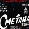 6.03   СМЕТАНА band   Калуга