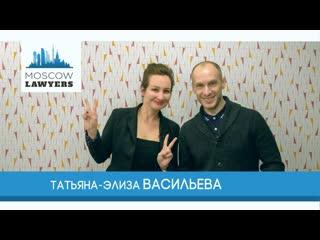 Moscow lawyers 2.0 #52 татьяна-элиза васильева (baseley & partners)