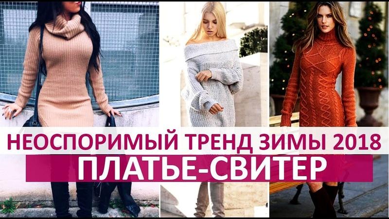🔴 КАК НОСИТЬ ТРЕНДЫ ЗИМЫ: ПЛАТЬЕ-СВИТЕР ★ Women Beauty Club