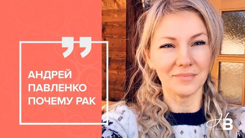 Почему к Андрею Павленко пришел рак?