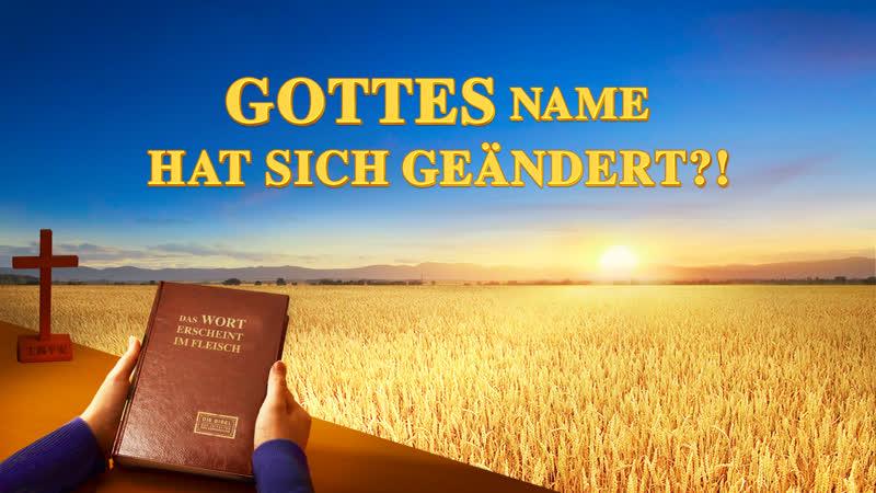 Ganzer christlicher Film (Deutsch) 2018 HD Gottes Name hat sich geändert?! - Die Wiederkunft Jesu