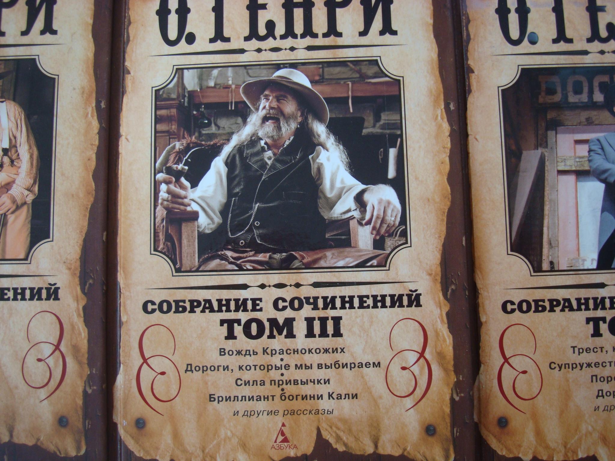 Продам собрание сочинений О Генри в красивом оформлении.  Кн