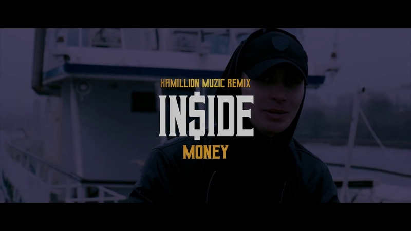IN$IDE - MONEY (Hamillion Muzic Remix)