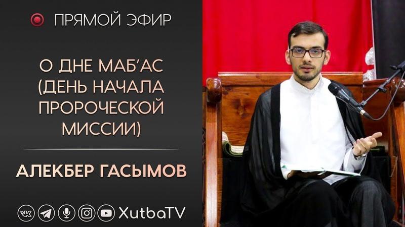2 Прямой эфир Алекбер Гасымов О дне Маб'ас день начала пророческой миссии