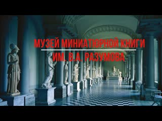 """Видео-экскурсия """"Музей и искусство-вечны"""" к Всемирному Дню музеев"""