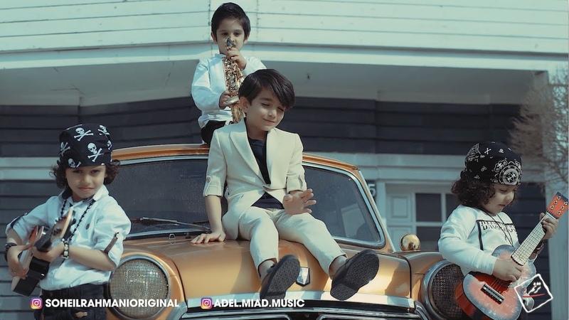 Soheil Rahmani ft Adel Miad - NA ( Official Music Video )