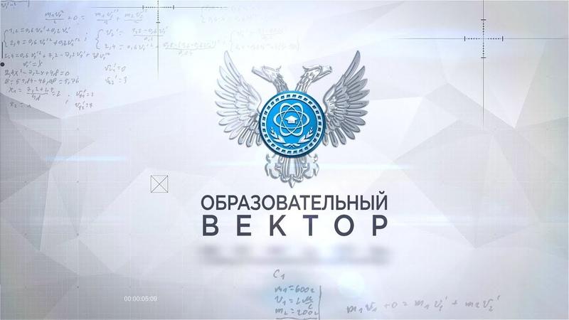 Аккредитация ВУЗов ДНР Образовательный вектор 25 07 19