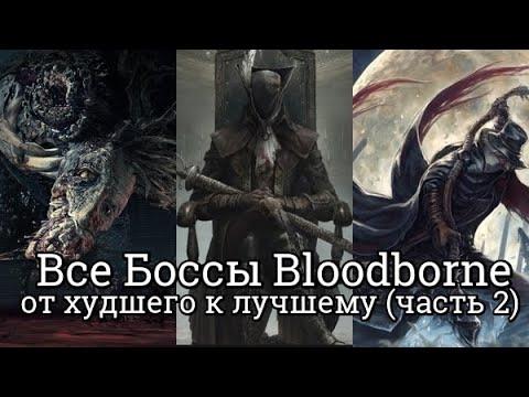 Все Боссы Bloodborne от худшего к лучшему. (часть 2)