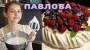 Торт ПАВЛОВА, Кама Пуля - это очень просто!
