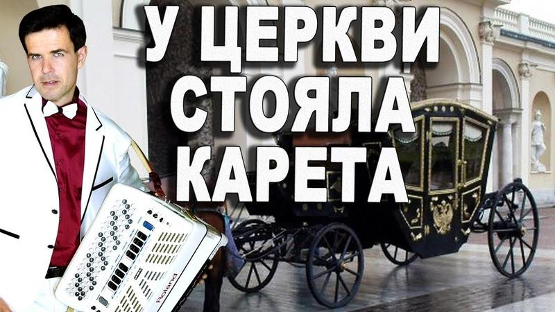 У ЦЕРКВИ СТОЯЛА КАРЕТА - поет баянист Вячеслав Абросимов