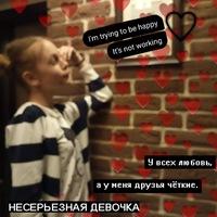 Настя Григорьева