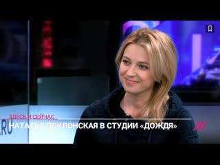 """Наталья Поклонская в эксклюзивном интервью на телеканале """"Дождь"""""""