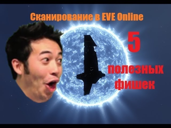 Сканирование в EVE Online: 5 полезнейших советов