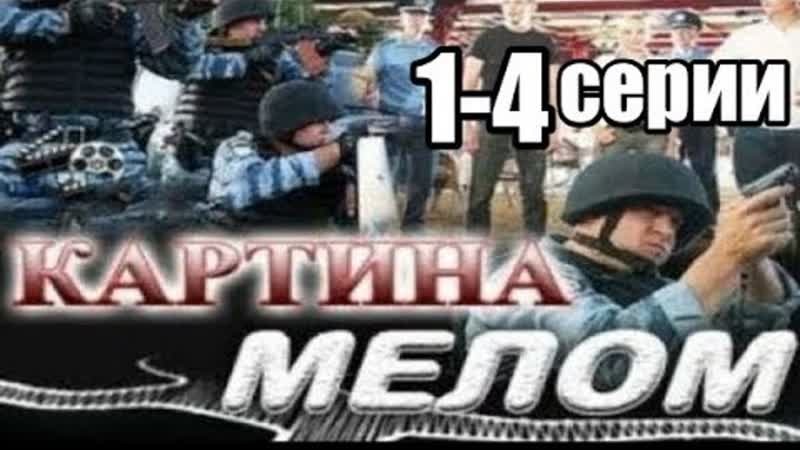 Картина мелом Видео 2011