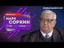Марк Соркин в прямом эфире программы ОБРАТНЫЙОТСЧЁТ