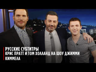 Крис Пратт и Том Холланд на шоу Джимми Киммела