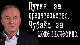 Путин за предательство. Чубайс за мошенничество. #ВячеславТетёкин