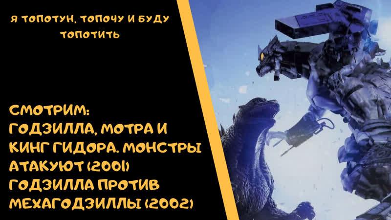 КАЙДЗЮ КЛУБ 13 Годзилла Мотра и Кинг Гидора Монстры атакуют 2001 и Годзилла против МехаГодзиллы 2002