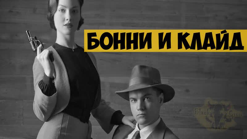 Бонни и Клайд (2013) | боевик, драма, криминал, биография | США