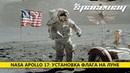 NASA APOLLO 17 УСТАНОВКА ФЛАГА НА ЛУНЕ