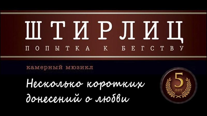 Спектаклю Штирлиц Попытка к бегству 5 лет