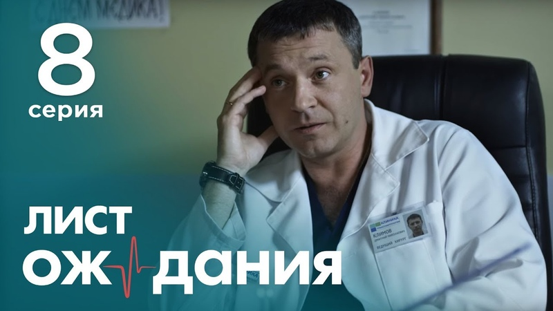 Лист ожидания Серия 8 Waiting List Episode 8