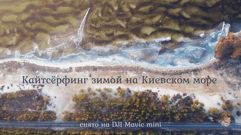 Кайтсёрфинг зимой на Киевском море | Winter kitesurfing at the Kyiv Sea | DJI mavic mini footage