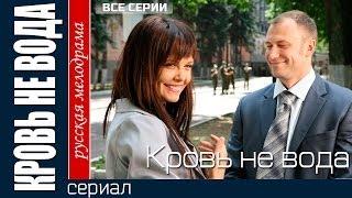 Фильм Кровь не вода 2016 Русские мелодрамы Сериалы