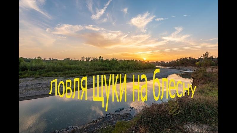 Бешенный клёв щуки и окуня на Ерике в Астраханской области на кастмастер. Поймал рака на блесну.
