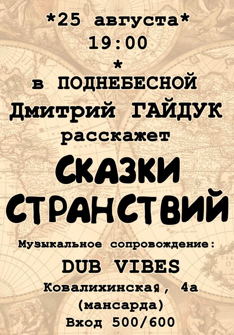 Афиша Гайдук / Нижний Новгород: СКАЗКИ СТРАНСТВИЙ