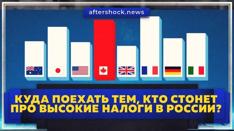 Куда поехать тем, кто стонет про высокие налоги в России? (Aftershock.news)