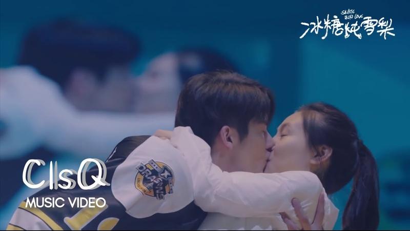 MV Steven Zhang 张新成 Heartbeat 心动 Skate Into Love OST 冰糖炖雪梨 OST