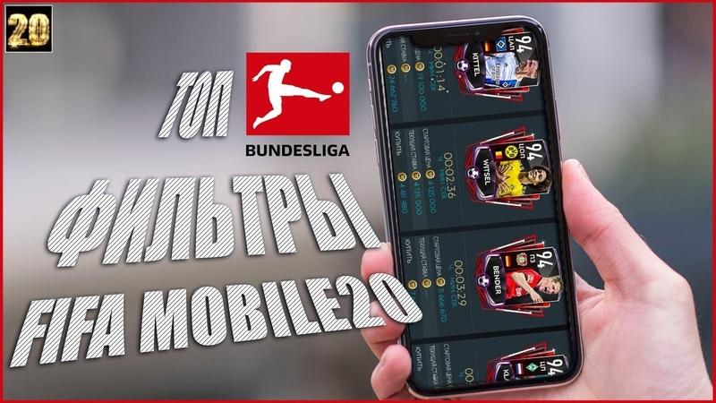 Fifa mobile 20 ТОПОВЫЕ ФИЛЬТРЫ ►ПРОТИВОСТОЯНИЕ БУНДЕСЛИГИ