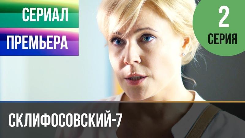 Склифосовский 7 сезон 2 серия Склиф 7 Мелодрама 2019 Русские мелодрамы