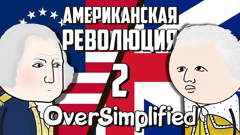 Американская революция на пальцах Часть 2 Oversimplified на русском Мудреныч