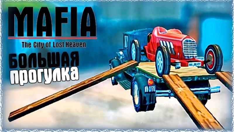БОМБЫ И ЗАМЕНА БОЛИДОВ ► Mafia: The City of Lost Heaven: БОЛЬШАЯ ПРОГУЛКА 2