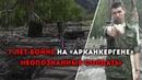 Арканкерген 7 лет спустя Что говорят родные солдат о Челахе