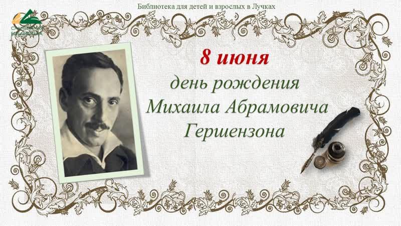 8 июня День Рождения Михаила Абрамовича Гершензона