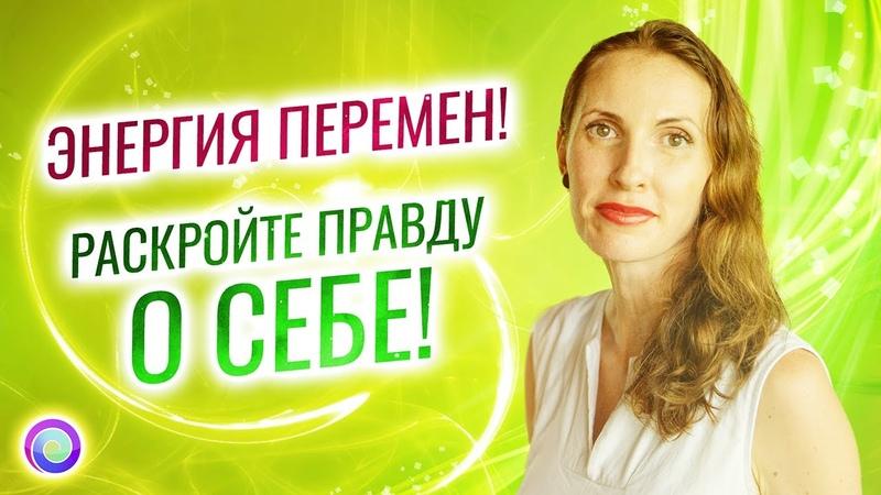 ЭНЕРГИЯ ПЕРЕМЕН РАСКРОЙТЕ ПРАВДУ О СЕБЕ Анна Бушина