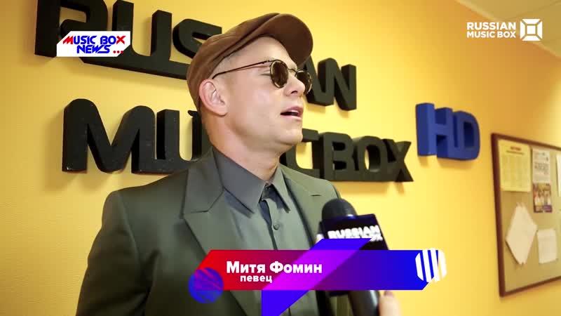 Music Box News - Митя Фомин - Backstage со съёмок клипа На вершине мира