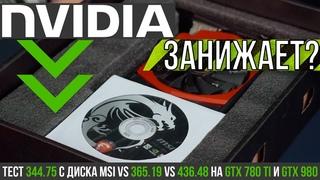 Вредно ли обновлять драйверы на старых видеокартах Nvidia