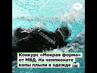 В Челябинске сотрудники МВД соревновались в плавании в полицейской форме | ROMB