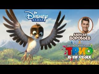 АНОНС: Алексей Воробьев - смотрите анимационный фильм Трио в перьях на Канале Disney!